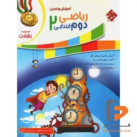 آموزش و تمرین ریاضی دوم ابتدایی رشادت جلد اول سوال مبتکران