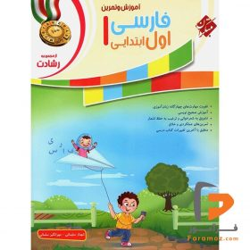 آموزش و تمرین فارسی اول ابتدایی رشادت مبتکران