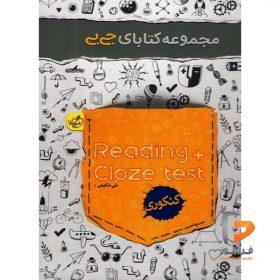 درک متن Reading و کلوز تست Cloz test جیبی خیلی سبز