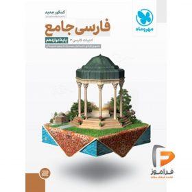 فارسی جامع کنکور جلد دوم مهروماه