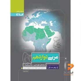 پرسمان عربی دوازدهم گاج