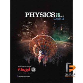 فیزیک دوازدهم رشته ریاضی جلد اول کاگو