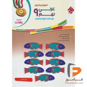آموزش و آزمون عربی نهم رشادت مبتکران