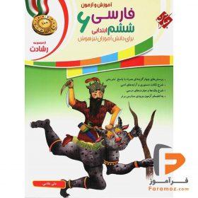 آموزش و آزمون فارسی ششم ابتدایی رشادت مبتکران