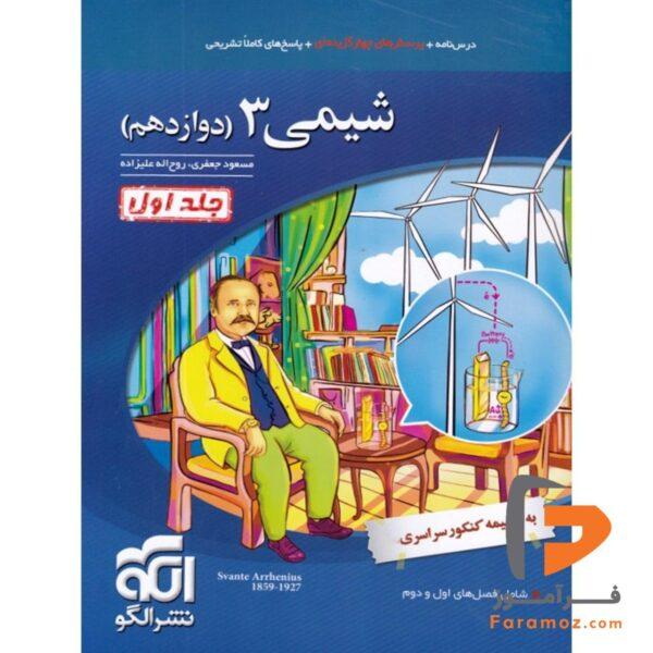 تست شیمی دوازدهم جلد اول نشر الگو