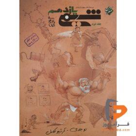 تست شیمی یازدهم بهمن بازرگانی جلد دوم مبتکران