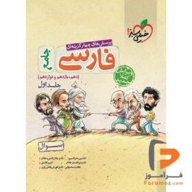 تست فارسی جامع جلد اول سوال خیلی سبز