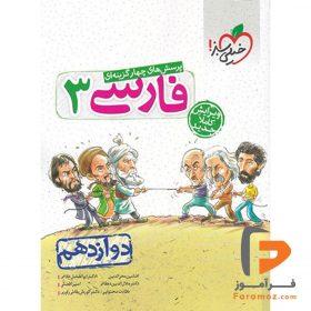 تست فارسی دوازدهم خیلی سبز