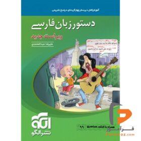 دستور زبان فارسی جامع کنکور نشر الگو