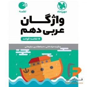 لقمه واژگان عربی دهم مهروماه