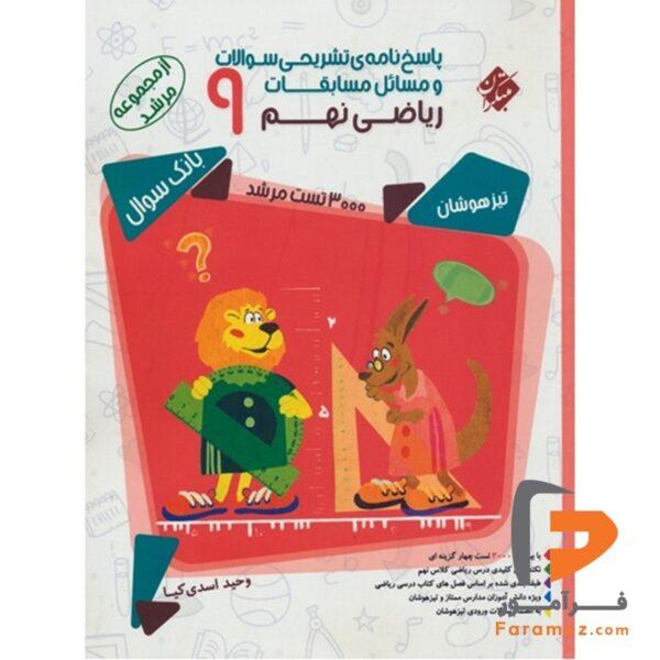 مسابقات ریاضی نهم مرشد جلد دوم پاسخ مبتکران