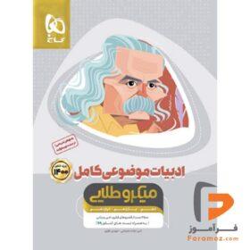 میکرو ادبیات فارسی موضوعی کنکور جلد اول سوال گاج