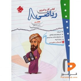 کتاب کار و تمرین ریاضی هشتم مبتکران