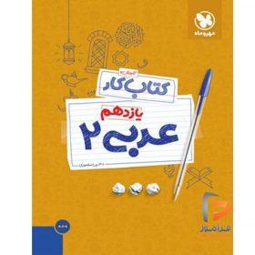 آموزش و کار عربی یازدهم مهروماه