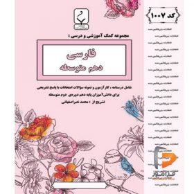 ادبیات فارسی دهم جزوه بنی هاشمی