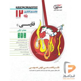 فارسی دوازدهم مشاوران