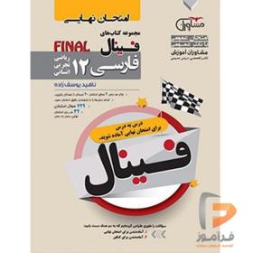 فینال فارسی دوازدهم مشاوران
