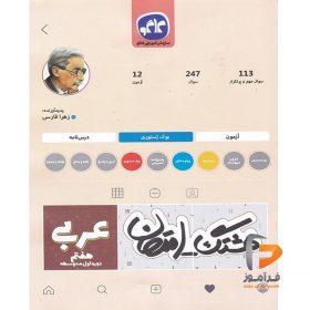 هشتگ امتحان عربی هفتم کاگو