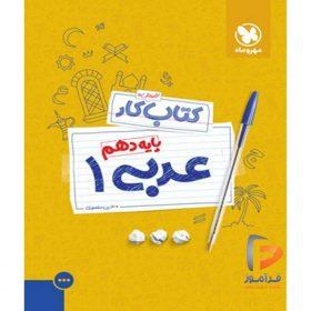 آموزش و کار عربی دهم مهروماه