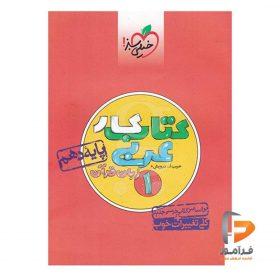 عربی دهم کار خیلی سبز