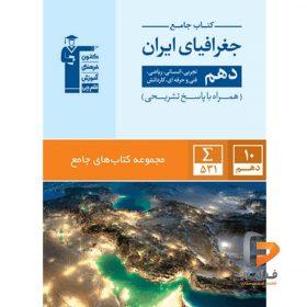 کتاب جامع جغرافیای ایران دهم قلم چی