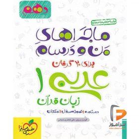 ماجراهای من و درسام عربی زبان قرآن دهم خیلی سبز
