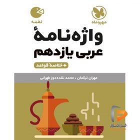 لقمه عربی یازدهم مهروماه