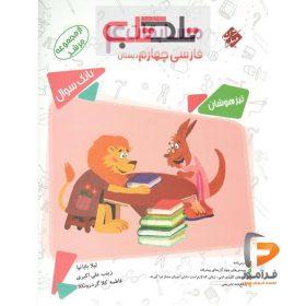 فارسی چهارم مرشد مبتکران