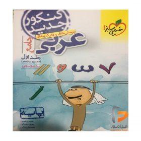 عربی پایه انسانی کنکور خیلی سبز