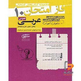 عربی دهم فاز امتحان