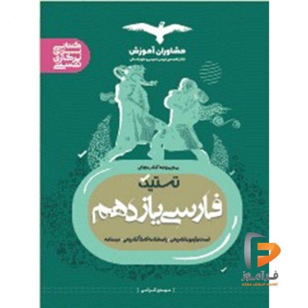 تستیک فارسی یازدهم مشاوران آموزش
