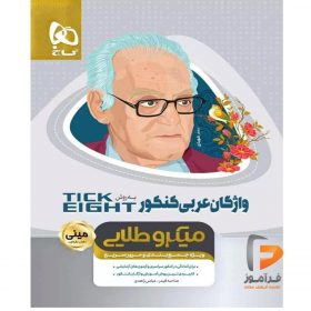 واژگان عربی کنکور تیک ایت گاج