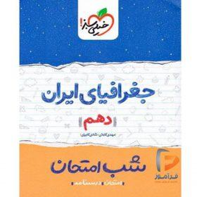 جغرافیای ایران دهم شب امتحان خیلی سبز