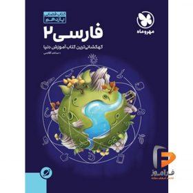 آموزش فضایی فارسی یازدهم مهروماه