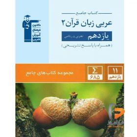 کتاب جامع عربی یازدهم تجربی و ریاضی قلم چی
