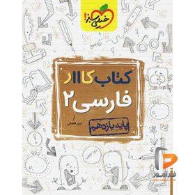 کتاب کار فارسی یازدهم خیلی سبز
