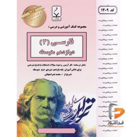 ادبیات فارسی دوازدهم جزوه بنی هاشمی