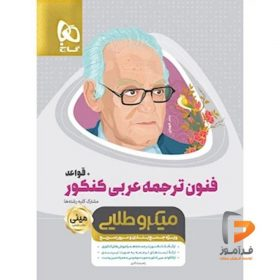 فنون ترجمه عربی کنکور مینی میکرو طلایی گاج