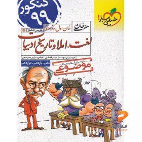 لغت و املا و تاریخ ادبیات هفت خان موضوعی خیلی سبز