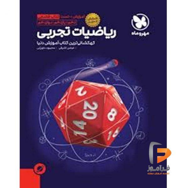 کتاب آموزش فضایی ریاضیات تجربی جامع کنکور مهروماه