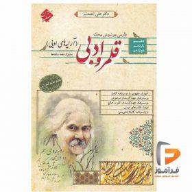 قلمرو ادبی آرایه های ادبی پایه محک مبتکران