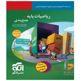کتاب ریاضیات پایه و جمع بندی رشته تجربی نشر الگو