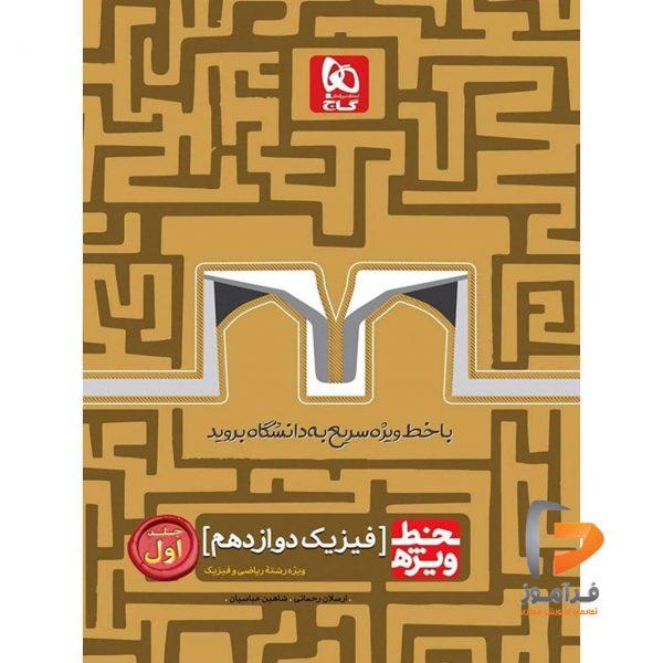 خط ویژه فیزیک دوازدهم ریاضی جلد اول گاج
