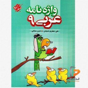 واژه نامه عربی نهم مبتکران
