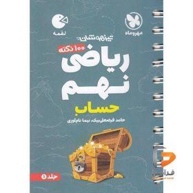 ریاضی نهم جلد اول لقمه مهروماه