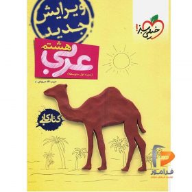 عربی هشتم کار خیلی سبز