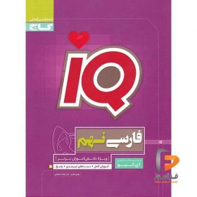 IQ فارسی نهم گاج