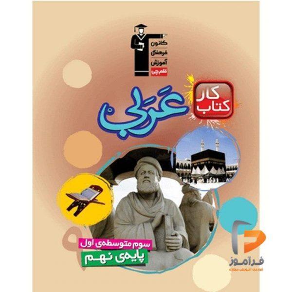 کتاب کار عربی نهم قلم چی