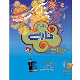 مجموعه طبقه بندی فارسی هشتم قلم چی