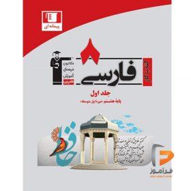 کتاب کار فارسی هشتم قلم چی